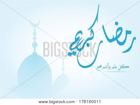 a beautiful  background On the occasion of the Muslim holy month of Ramadan with  mosque ,  Arabic Calligraphy Translation :   Ramadan Kareem and happy new year ( islamic art )