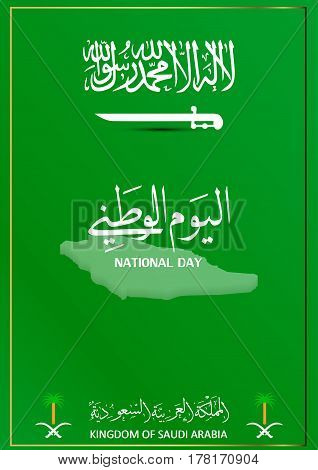 brochure cover design layout with kingdom of arabia saudie (KSA)  flag , map in  background and vector arabic calligraphy translation : there is no god but allah and muhammad is the messenger of god