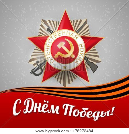 Grey vintage texture background. Happy Victory Day card. Greeting medal with inscription Patriotic war for great war veterans. Striped ribbon of St. George. Red star.
