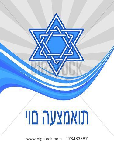 Israel independence day in hebrew greeting card or poster. Abstract composition with Israel flag and stylized knot David star icon on sun burst background. Vector illustration