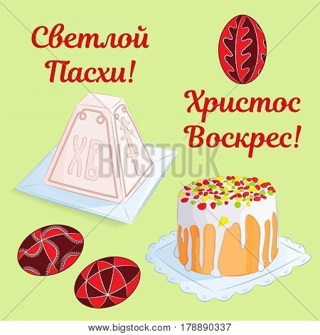 Set of festive orthodox Easter icons: traditional Easter cake with candied fruits curd dessert painted eggs with folk ornament. Text Translation: Happy Easter Christ is risen. Vector illustration for your design.