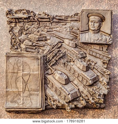 Belgorod Russia -October 08 2016: Historical bas-relief in Belgorod the obelisk of military glory dedicated to the tank battle of Prokhorovka. Portrait of a commander General N. F. Vatutina.