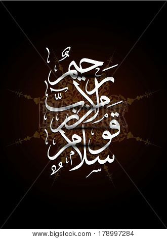vector arabic calligraphy illustration (quran verse) .TRANSLATION :