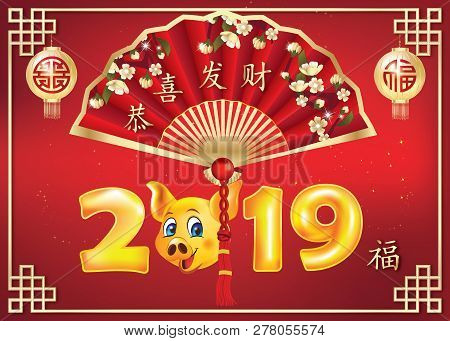 Happy Chinese New Year 2019! - Greeting Card. Ideograms Translation: Congratulations And Make Fortun