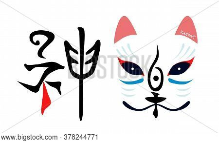 The Character Kagura And The Fox Mask.the Japanese Character Written On The Picture Means Kagura. Ka
