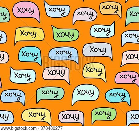 Want, Seamless Pattern, Handwritten Font, Color, Russian, Orange. The Word In Russian Is