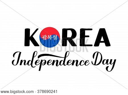 Korea Independence Day Lettering In English And In Korean. South Korea National Liberation Day - Gwa