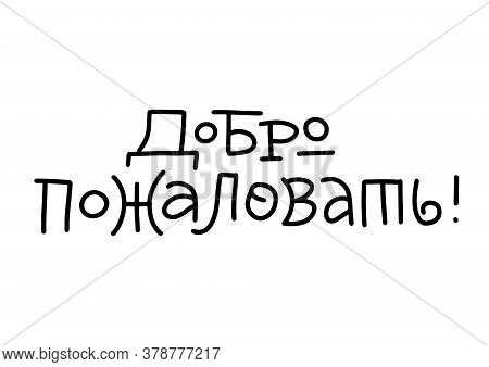 Russian Lettering Welcome Writing In Modern Doodle Style. Handlettering Black Words On White Backgro