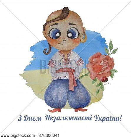 Watercolor Cute Illustration. The Boy Is A Ukrainian Kozak In Traditional Clothes Against The Backgr