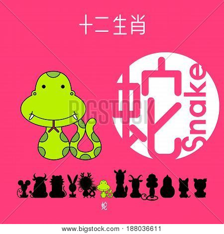 Chinese zodiac sign snake with Chinese character