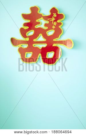 Chinese Wedding Marriage Writing
