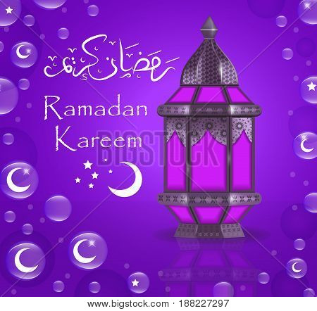 Ramadan Kareem greeting card with lanterns, template for invitation, flyer. Muslim religious holiday. Vector illustration