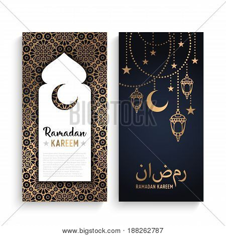 Ramadan Mubarak and Kareem greeting card, the Arabic calligraphy means