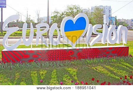 KYIV, UKRAINE - MAY 1, 2017: Official logo of Eurovision Song Contest 2017 on Brovarsky Avenue