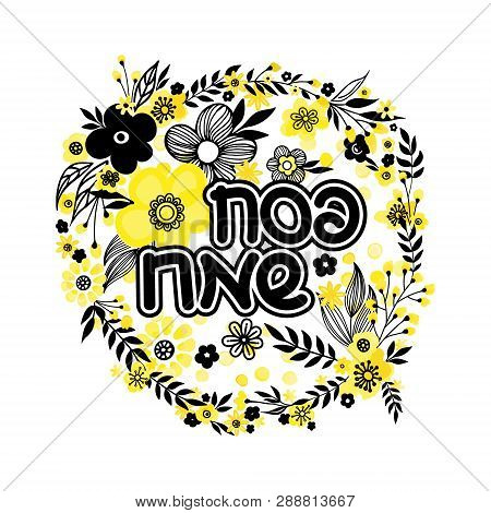 Jewish Holiday Greeting Card Template. Yellow And Black Spring Flowers Design. Text In Hebrew Happy
