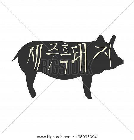 Black Pig Silhouette with typographic text in Korean Jeju Black Pork. Vintage vector label for korean food promotion.