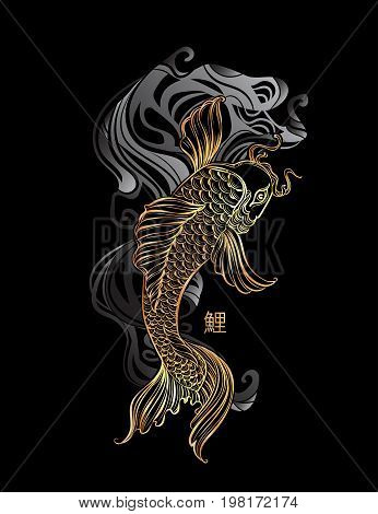 Koi carp - Asian spiritual symbols. Goldfish with silver waves and Japanese character meaning Koi. It can be used for tattoo and embossing or print for interior. T-shirt design.