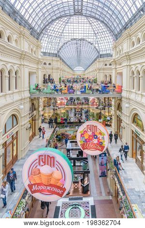 Moscow, Russia – July 09, 2017: Inside Of Gum The Famous Department Store. Gum Is Located On Red Squ