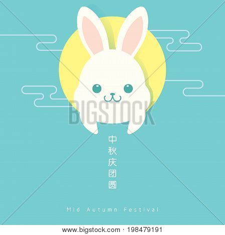 Mid-autumn festival illustration of cute bunny with full moon. Caption: Celebrate Mid-autumn festival together