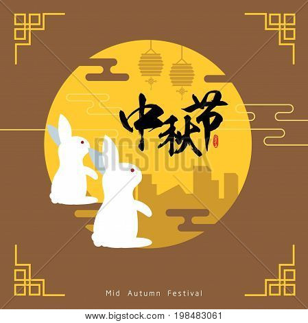 Mid-autumn festival illustration of bunny looking at full moon in city. Caption: Mid-autumn festival, 15th august