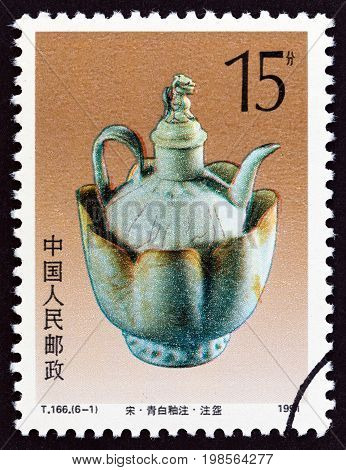 CHINA - CIRCA 1991: A stamp printed in China from the