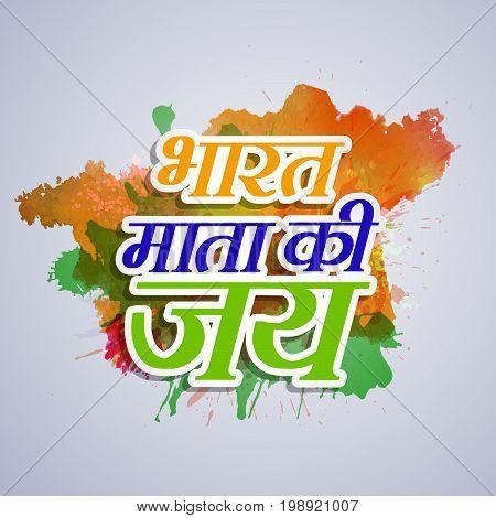 illustration of bharat Mata ki Jai text in hindi language on the occasion of India Independence Day
