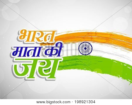 illustration of India flag with Bharat Mata Ki Jai text in Hindi language on the occasion of India Independence Day