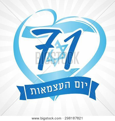 Love Israel, Heart Emblem National Flag And Jewish Text Independence Day. 71 Years And Flag Of Israe