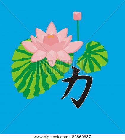 lotus and Chinese character - fortitude, strength of mind. Vector illustration