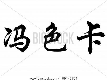 English Name Fonseca In Chinese Calligraphy Characters