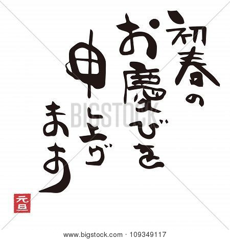 New Year Greetings In Kanji