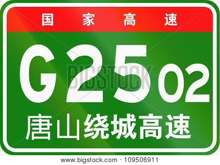 Chinese route shield - The upper characters mean Chinese National Highway the lower characters are the name of the highway - Tangjin Expressway. poster
