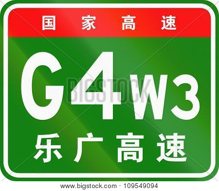 Chinese route shield - The upper characters mean Chinese National Highway the lower characters are the name of the highway - Lechang-Guangzhou Expressway. poster