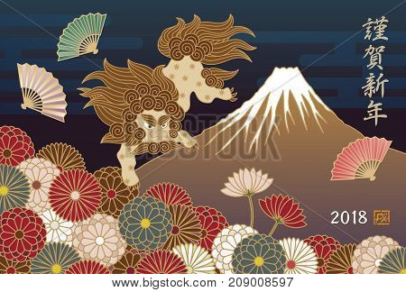 New Year Card with traditional Japanese guardian dog / Japanese translation