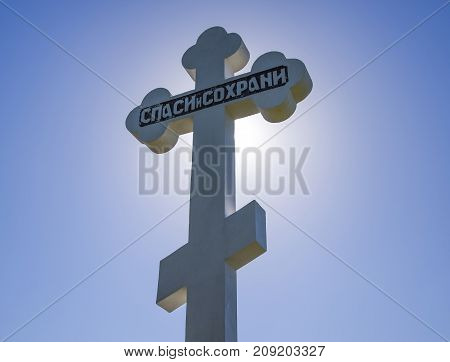 Orthodox Cross Against The Blue Sky And The Sun. Cross In The Ba