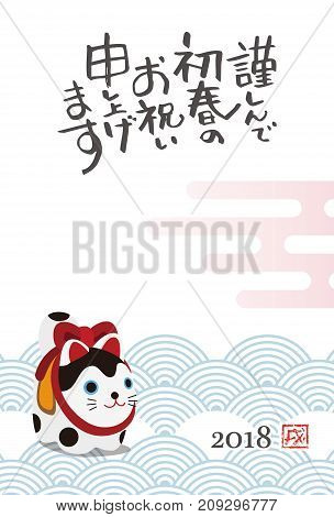 New year card with a guardian dog for year 2018 / Japanese translation