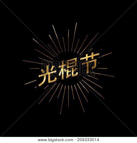 Singles Day Golden Lettering Label With Light Rays. Vector Festive Illustration Of Chinese Holiday of 11 of November