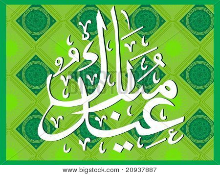 green creative artwork background with islamic zoha