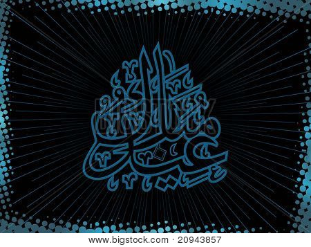 abstract rays, dotted border background with holy islamic zoha