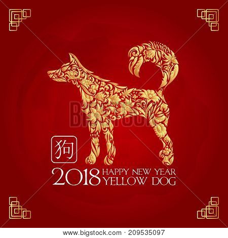 Vector illustration of dog, symbol of 2018 on the Chinese calendar. Vector element for New Year's design. Golden dog on red background.