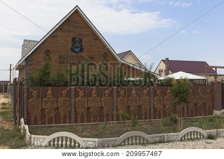 Vitino, Saksky district, Republic of Crimea, Russia - July 20, 2017: Wooden house with a coat of arms and an inscription on the facade