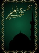 abstract frame with creative islamic background poster