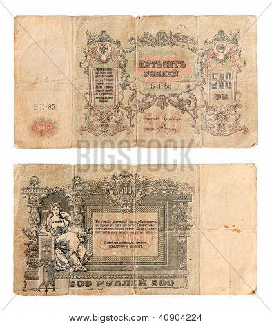 Old Russian money on the white background 150 rouble (1918 year) poster