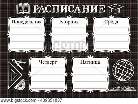 Russian Template Of A School Schedule For 5 Days Of The Week For Students. Vector Illustration In Ch