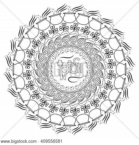 St Patrick's Day Mandala. Contour Mandala With Clover, Pot, Coins Patterns. Fantasy Doodle Antistres