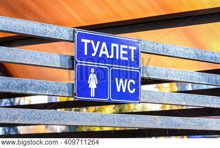 Women Toilet Signage Close Up. Text In Russian: Toilet