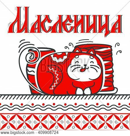 Shrovetide Or Maslenitsa. Excellent Gift Card. Cat Overeaten Sour Cream And Pancakes. Russian Inscri