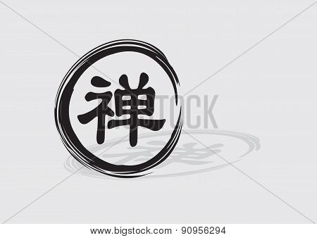Ink calligraphy of chinese character Zen in circle symbol enso with cast shadow. Vector illustration isolated on plain grey background. poster