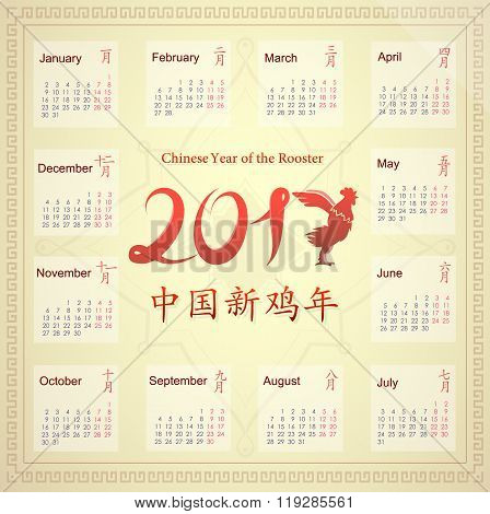 Calendar for Chinese year of the Rooster 2017