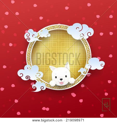 Chinese New Year festival, Year of Dog 2018, vector paper cutting  design with plum blossom and text `Fu` meaning good luck, concept for card,  labels, brochures and background.